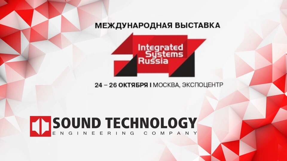 Компания «Sound Technology» на выставке Integrated Systems Russia